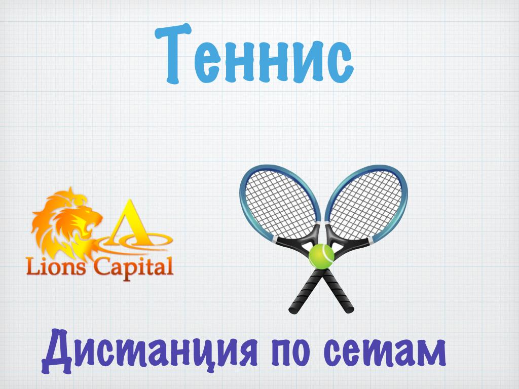 Картинка стратегия ставок на теннис под названием дистанция по сетам
