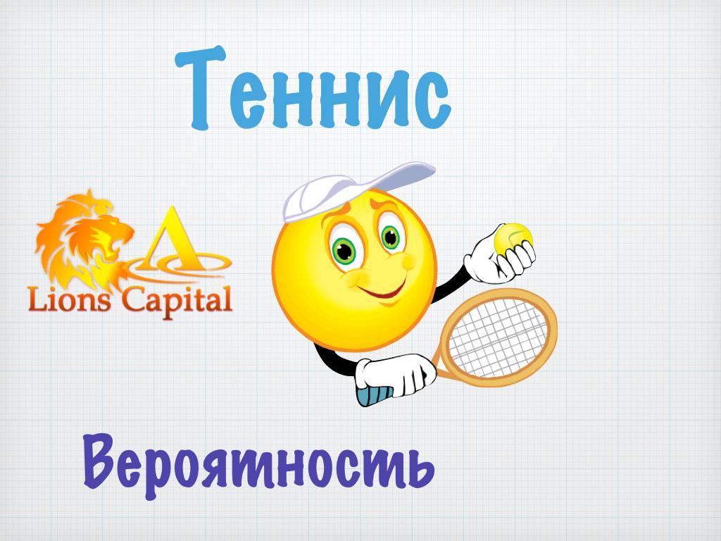 Картинка под стратегию на теннис с названием Вероятность