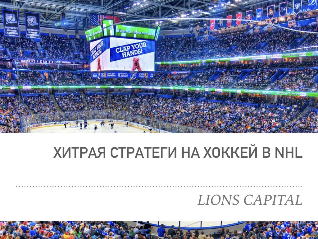 Хитрая стратеги на хоккей от клуба LONS CAPITAL