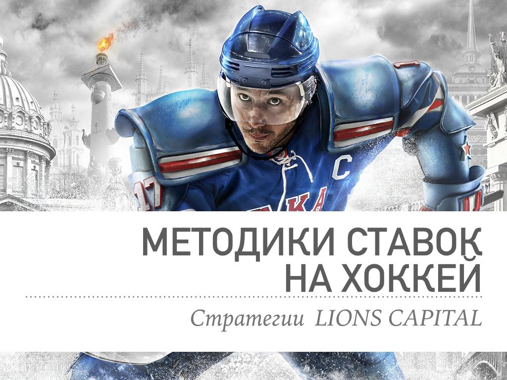 LIONS CAPITAL, Методики ставок на хоккей