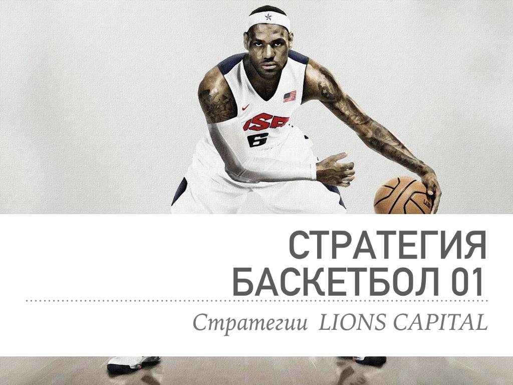 Баскетбол ставки на ближайшие матчи [PUNIQRANDLINE-(au-dating-names.txt) 68