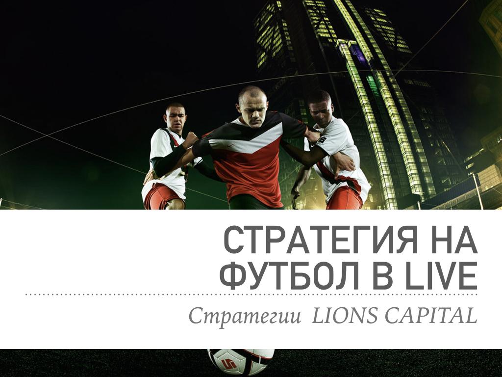 LIONS CAPITAL, стратегия на футбол в LIVE