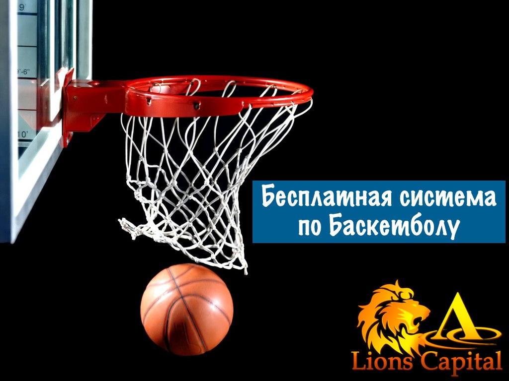 LIONS CAPITAL. Стратегии ставок на баскетбол