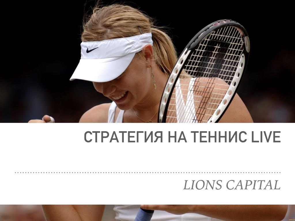 Стратегия на лайв теннис [PUNIQRANDLINE-(au-dating-names.txt) 62