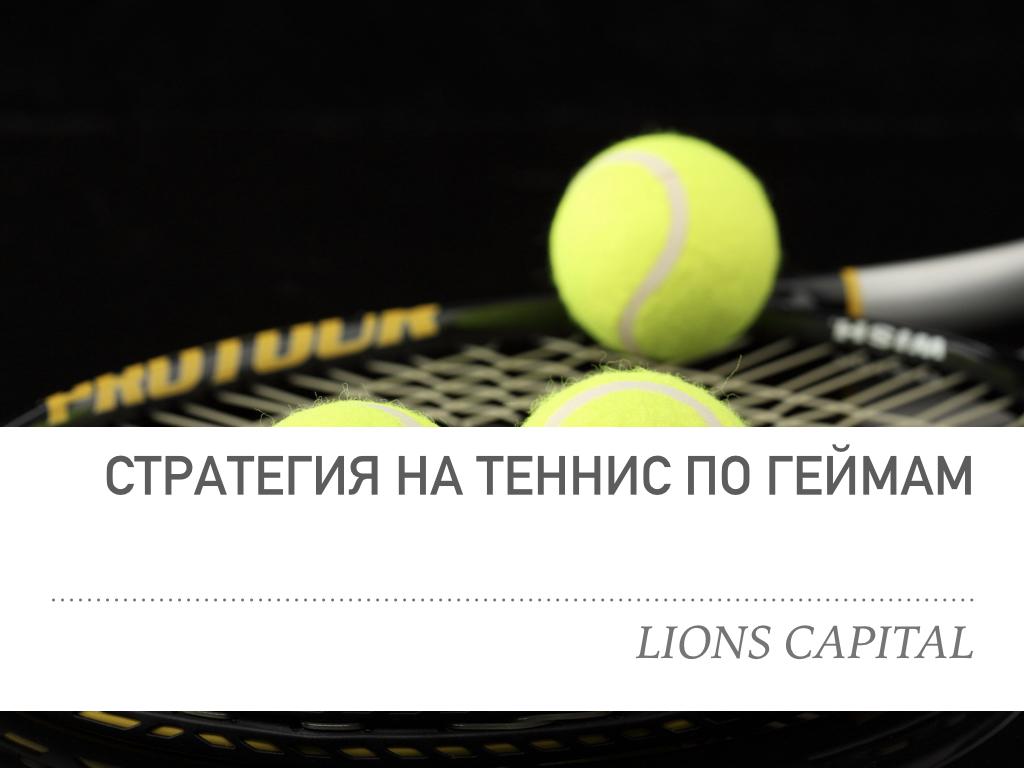 Стратегия на теннис и ставки в геймах