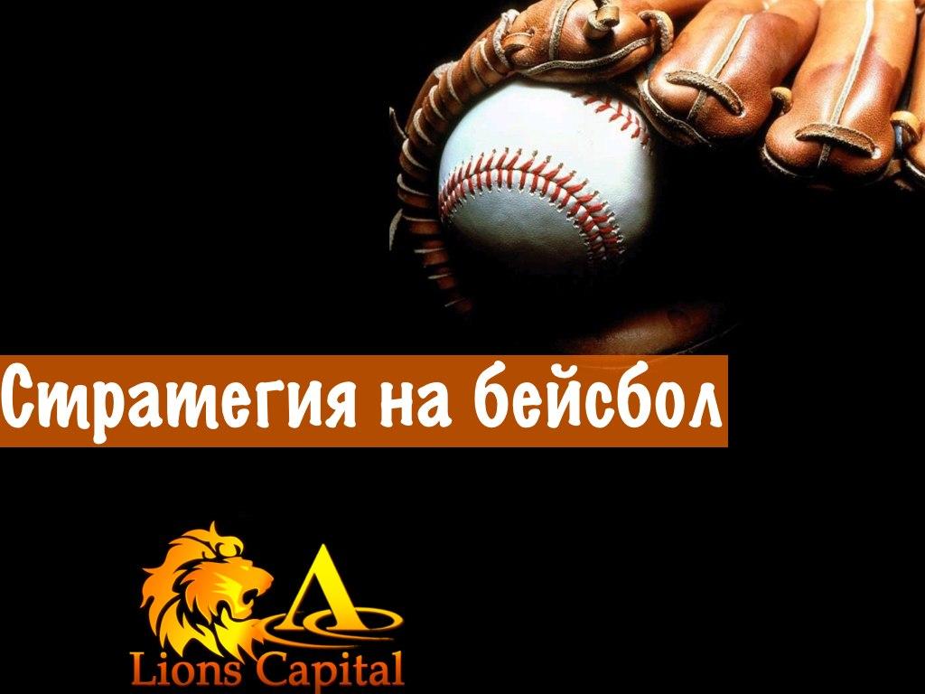 Бейсбол. Ставки на MLB бейсбол на 10 Сентября 2015