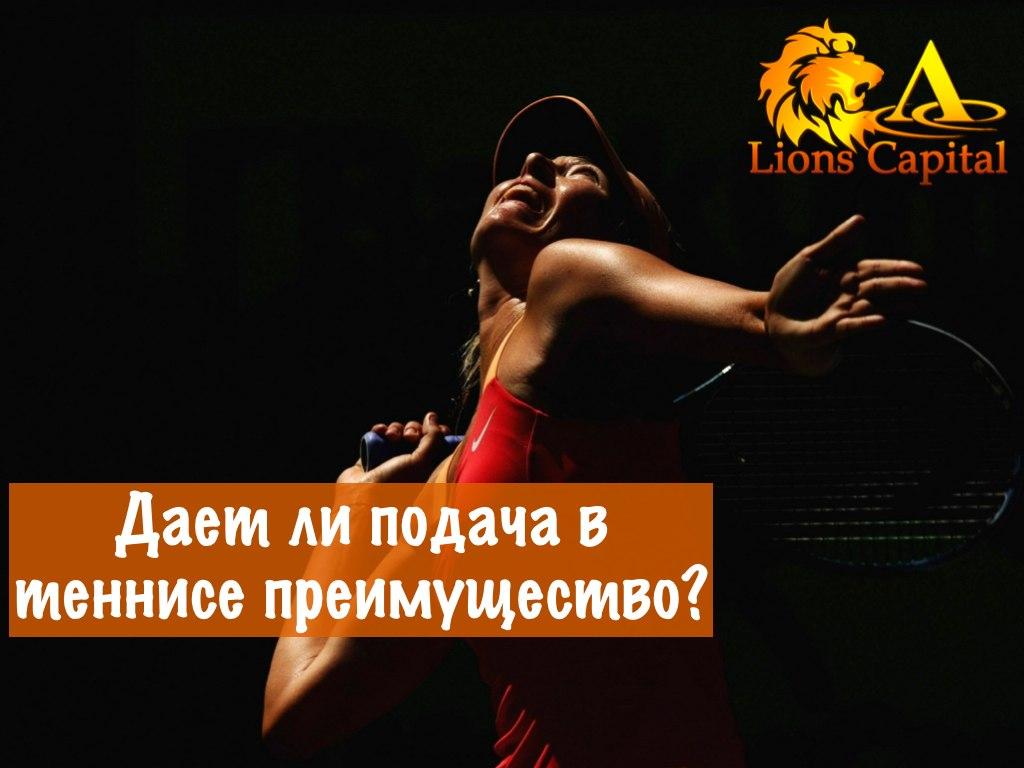 Закономерности в ставок теннисе продам