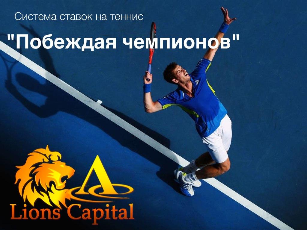 Ставки в теннисе против лидеров [PUNIQRANDLINE-(au-dating-names.txt) 37