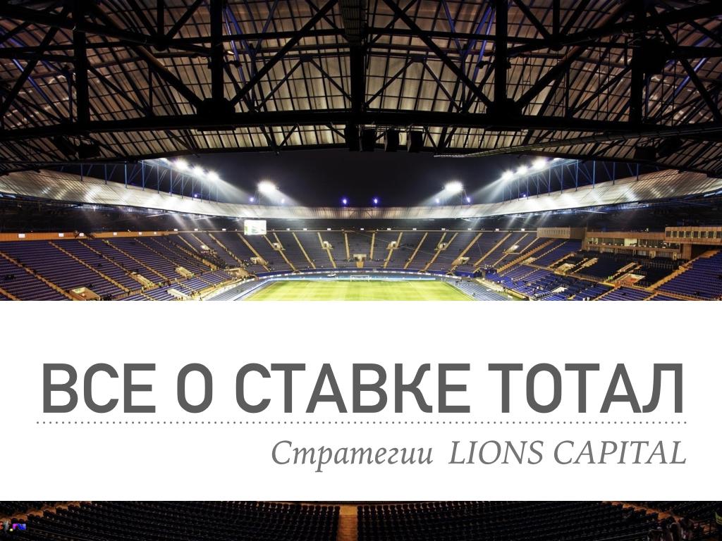 LIONS CAPITAL, все о ставке тотал