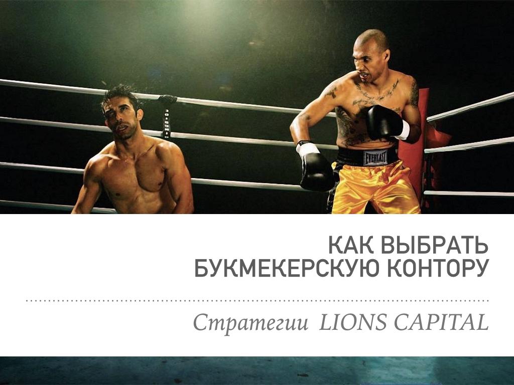 LIONS CAPITAL, как выбрать БК