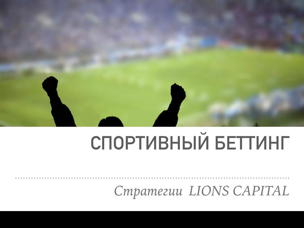 LIONS CAPITAL, спортивный беттинг