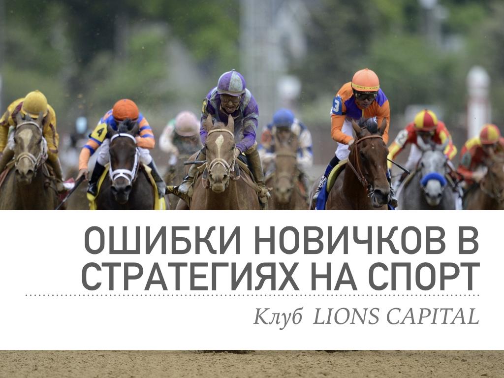 LIONS CAPITAL, ошибки новичков в стратегиях на спорт