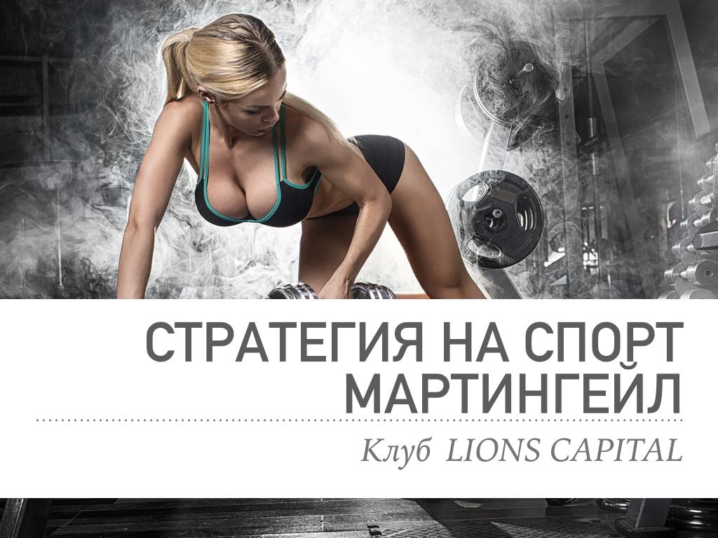 LIONS CAPITAL, стратегия на спорт Мартингейл