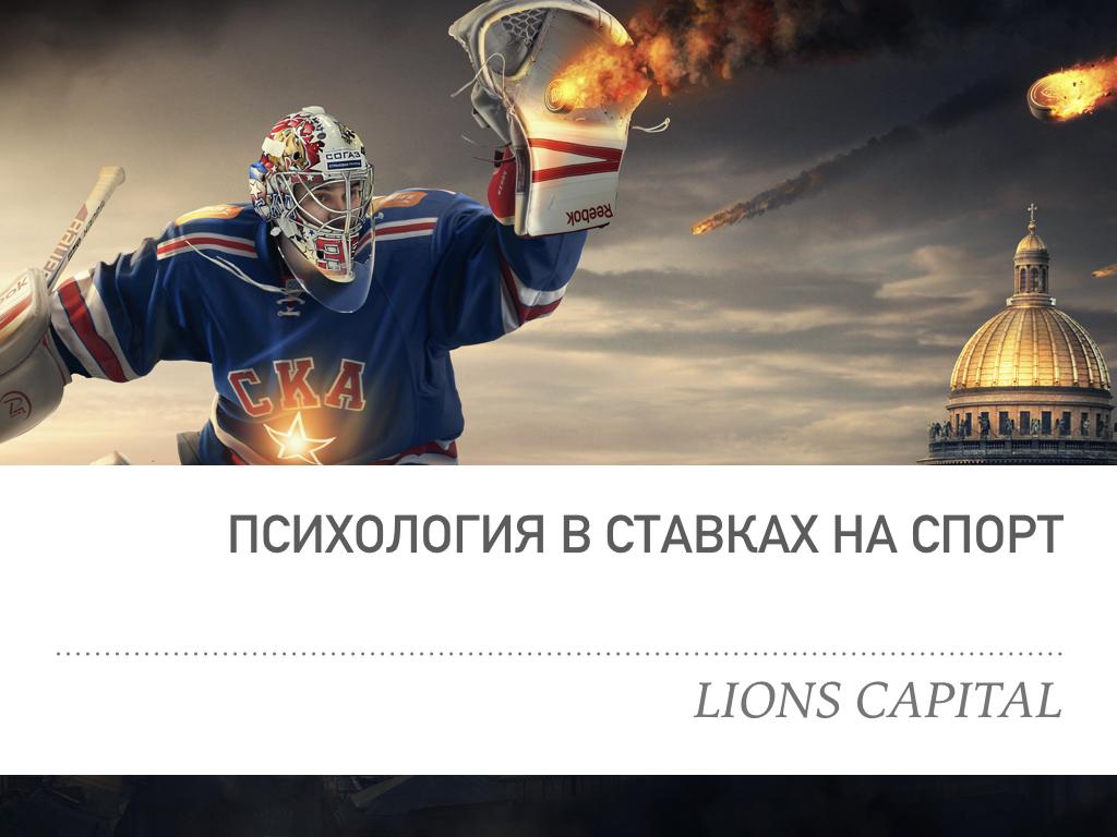 LIONS CAPITAL, психология в ставках на спорт