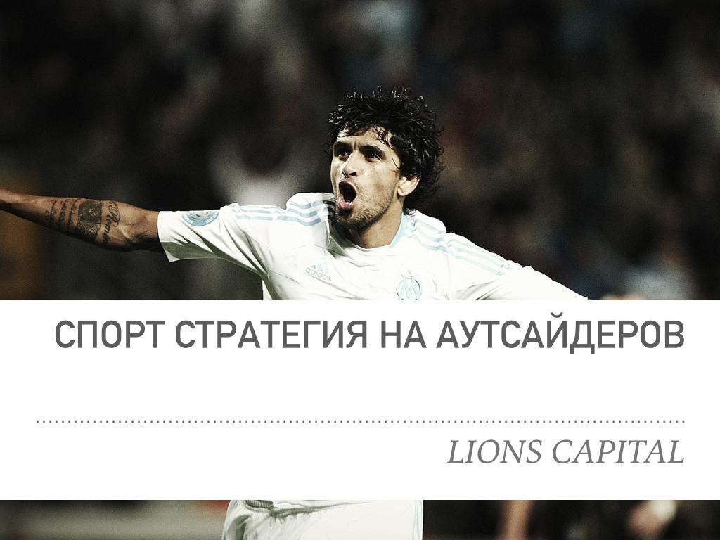 Клуб LIONS CAPITAL, ставки на аутсайдеров