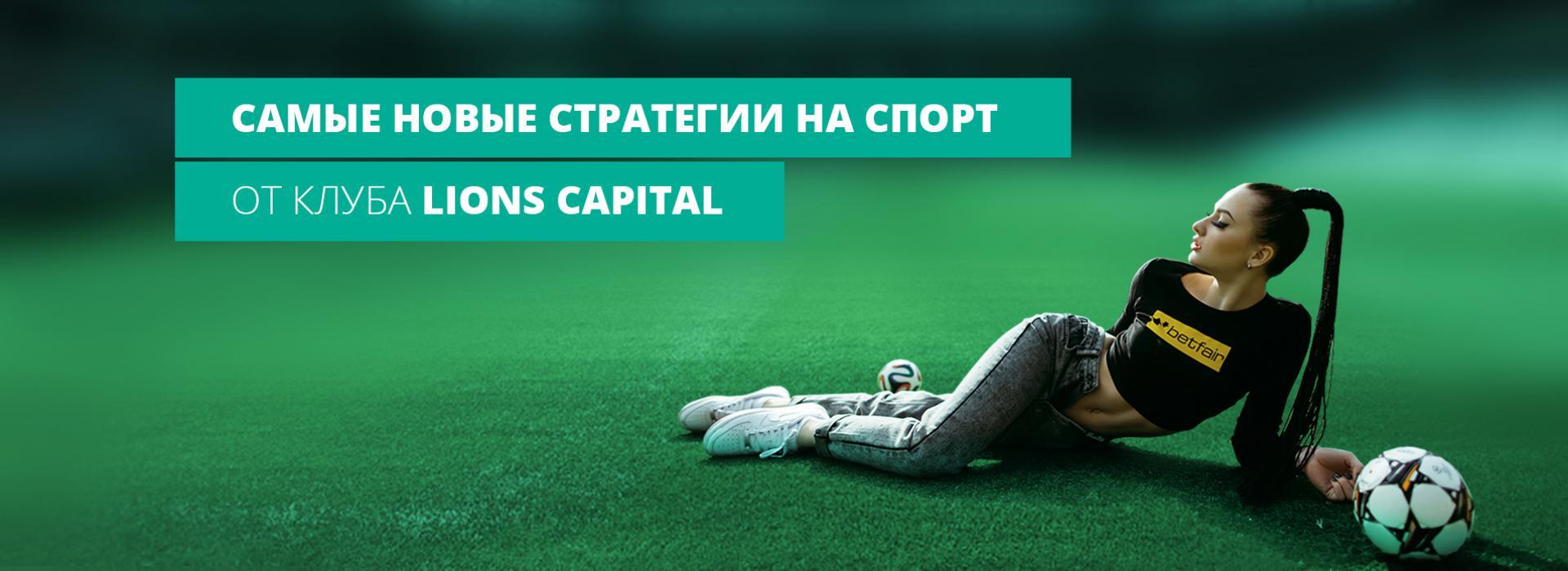 Самые лучшие прогнозы на спорт сегодня как заработать небольшой доход в интернете