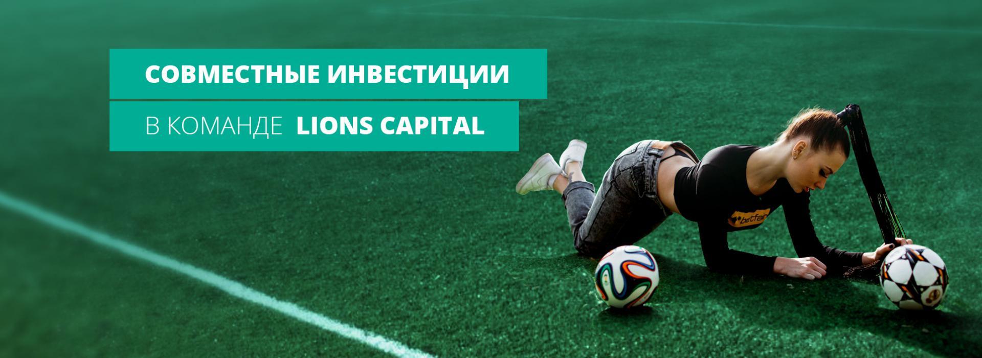 LIONS CAPITAL инвестиции в спорт