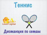 Стратегия ставок на теннис-дистанция по сетам